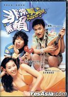 Two Guys (DVD) (Hong Kong Version)