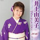 inoueyumiko (Japan Version)