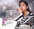Gan Qing Pian Zi (CD + DVD)