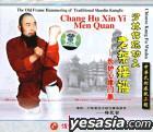 The Old Frame Hammering Of Traditional Shaolin Kungfu - Chang Hu Xin Yi Men Quan (VCD) (China Version)