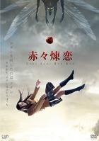 赤赤煉戀 (DVD) (日本版)