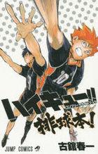 Haikyu!! -排球少年 Complete Guide Book 排球本!