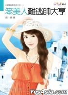 Mini Xiao Xiao Shuo 406 -  Ai Qing Xian Jing Xi Lie San Zhi Yi : Ben Mei Ren Nan Tao Shuai Da Heng