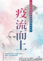 [ Yi ]  Liu Er Shang—— Xin Guan Zhuang Bing Du Dai Lai De Tiao Zhan Yu  Fan Si