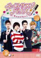 Nail Shop Paris (DVD) (Set 1) (Director's Cut Complete Edition) (Japan Version)