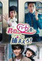 Catch the Ghost (DVD) (Box 1)(Japan Version)