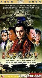 太子府风云 (H-DVD) (经济版) (完) (中国版)