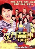 97家有囍事 (DVD) (嘉利版) (香港版)