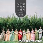 Pansori Series 1 Chunhyangga