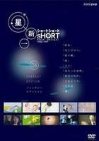 Shinichi Hoshi Short Short (DVD) (Vol.4) (Fantasy Edition) (日本版)
