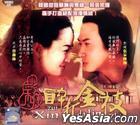 新醉打金枝 (34集) (完) (马来西亚版)
