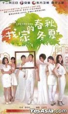 Wo Jia De Chun Xia Qiu Dong (H-DVD) (End) (China Version)