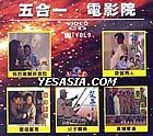五合一電影院 國:VOL9  (VCD)