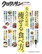 otona no tame no yaseru tabekata magajin hausu mutsuku MAGAZINE HOUSE MOOK
