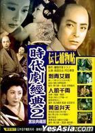 Jidai Geki Best Memorial Selection Box 2 (DVD) (Taiwan Version)