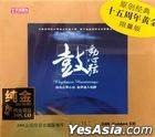 Rhythmize Heartstrings (24K Gold CD) (Limited Edition) (China Version)