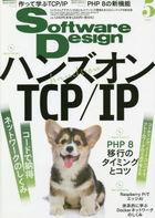 Software Design 05827-05 2021