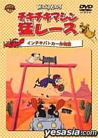Chikichikimashimmouresuwankoin'i nchikipatokasaku senhen