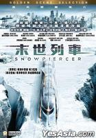 Snowpiercer (2013) (DVD) (Hong Kong Version)