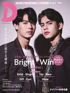 Thai Drama Guide 'D'