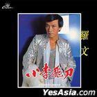 小李飛刀 (黑膠唱片) (限量編號版)