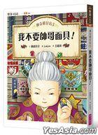 Shen Qi Gan Zi Dian5 : Wo Bu Yao Shuai Ge Mian Ju !