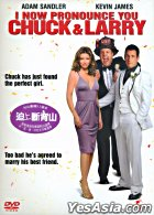I Now Pronounce You Chuck And Larry (DVD) (Hong Kong Version)
