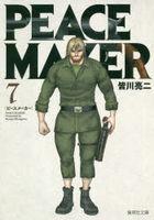 pi su me ka  7 7 PEACE MAKER 7 7 shiyuueishiya bunko mi 59 7 komitsukuban