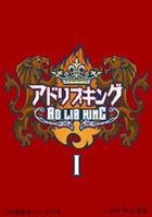 TAIMAN SOKKYOU CONTE BATTLE ADLIB KING 1 (Japan Version)