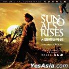太陽照常升起 電影原聲大碟 (OST)