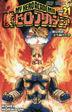 僕のヒーローアカデミア Vol.21: 彼は何故立ち続けたか / ジャンプコミックス