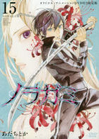 Noragami 15 (Limited Edition with DVD)