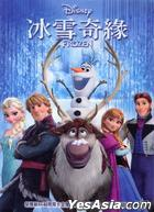 Frozen (2013) (DVD) (Taiwan Version)