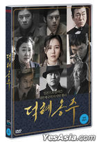 The Last Princess (2DVD) (Normal Edition) (Korea Version)