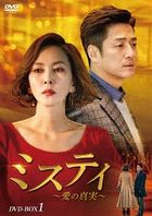 Misty  (DVD) (Box 2) (Japan Version)
