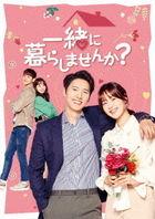 Marry Me Now? (DVD) (Box 1) (Japan Version)