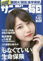 Sunday Mainichi 20073-06/20 2021