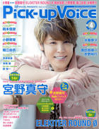 Pick-up Voice 2014 April