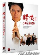 God of Gamblers III: Back to Shanghai (Blu-ray) (Scanavo Full Slip Limited Edition) (Korea Version)