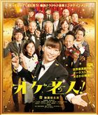 Golden Orchestra! (Blu-ray) (Japan Version)