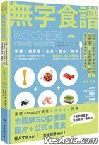 Wu Zi Shi Pu : Tu Jie100 Dao Jian Yi You Jian Kang De Liao Li , Cong Kai Wei Cai , Zhu Cai Dao Tian Dian , Yin Liao , Rang Ni You Ya Di Wan Cheng Yi Zhuo Mei Shi