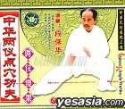 Zhong Hua Liang Yi Dian Xue Gong Fu Liang Yi Man Jia (VCD) (China Version)