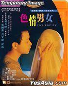 Viva Erotica (1996) (DVD) (2020 Reprint) (Hong Kong Version)