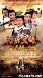 Heroes of Sui and Tang Dynasties 4 (H-DVD) (End) (China Version)
