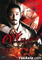Empire of Lust (2015) (DVD) (Thailand Version)