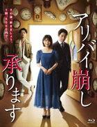 Alibi Breaker (Blu-ray Box) (Japan Version)