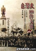 TAI WAN SHI 100JIAN DA SHI SHANG