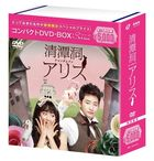 Cheongdamdong Alice (DVD) (Compact Box) (Special Price Edition) (Japan Version)