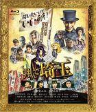 Fly Me to the Saitama (Blu-ray) (Normal Edition)  (Japan Version)