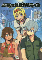 Gargantia on the Verdurous Planet -Meguru Kouro, Haruka- 1